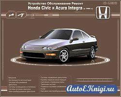 Honda Civic и Acura Integra с 1994 года выпуска. Устройство. Обслуживание. Ремонт