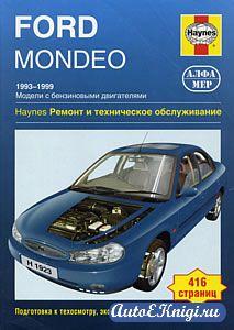 Ford Mоnдео 1993-1999 годов выпуска. Ремонт и техническое обслуживание