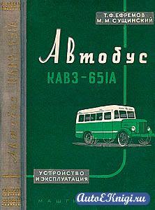 Автобус КАВЗ-651А. Устройство и эксплуатация