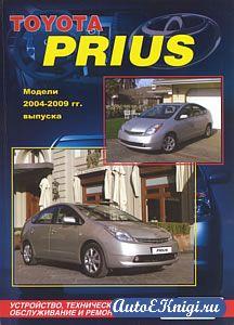 Toyota Prius 2003-2009 годов выпуска. Устройство, техническое обслуживание и ремонт