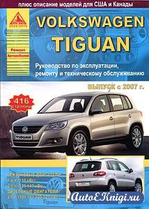 Volkswagen Tiguan с 2007 года выпуска. Руководство по эксплуатации, ремонту и техническому обслуживанию