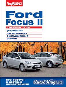 Ford Focus II c двигателями 1,8; 2,0. Устройство, эксплуатация, обслуживание, ремонт
