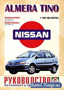 Nissan Almera Tino с 1998 года выпуска. Руководство по ремонту и эксплуатации