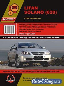 Lifan Solano / 620 с 2008 года выпуска. Руководство по ремонту и эксплуатации