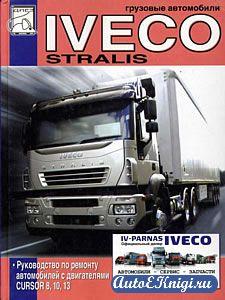Грузовые автомобили Iveco Stralis. Руководство по ремонту и техническому обслуживанию