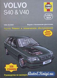 Volvo S40 / V40 1996-2004 годов выпуска. Ремонт и техническое обслуживание