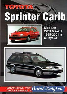 Toyota Sprinter Carib 1995-2001 годов выпуска. Устройство, техническое обслуживание и ремонт