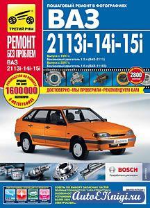 ВАЗ-2113i-14i-15i с 1997 (1,5л) и с 2007 (1,6л) года выпуска. Руководство по эксплуатации, техническому обслуживанию и ремонту