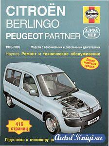 Citroen Berlingo / Peugeot Partner 1996-2005 годов выпуска. Ремонт и техническое обслуживание