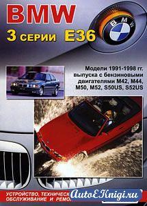 BMW 3 серии E36 1991-1998 годов выпуска. Устройство, техническое обслуживание и ремонт