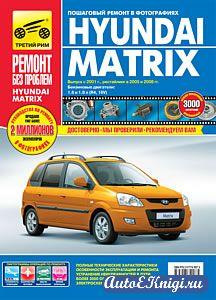 Hyundai Matrix с 2001 года (рестайлинг в 2005 и 2008 гг.) выпуска. Руководство по эксплуатации, техническому обслуживанию и ремонту
