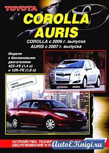 Toyota Corolla c 2006 и Auris c 2007 года выпуска. Устройство, техническое обслуживание и ремонт