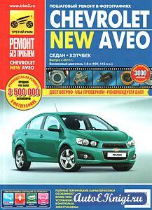 Chevrolet Aveo с 2011 года выпуска. Руководство по эксплуатации, техническому обслуживанию и ремонту