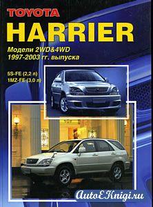 Toyota Harrier 1997-2003 годов выпуска. Устройство, техническое обслуживание и ремонт