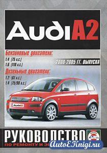 Audi A2 2000-2005 годов выпуска. Руководство по ремонту и эксплуатации