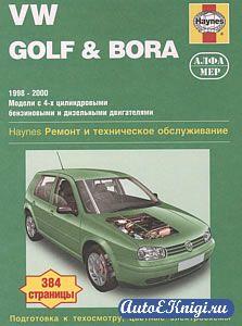 VW Golf и Bora 1998-2000 годов выпуска. Ремонт и техническое обслуживание