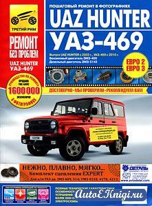 UAZ Hunter c 2003 и УАЗ-469 c 2010 года выпуска. Руководство по эксплуатации, техническому обслуживанию и ремонту