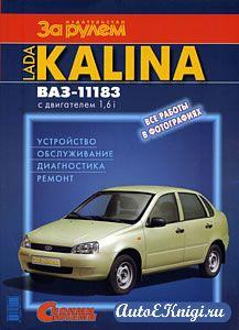 Lada Kalina ВАЗ-11183, -11193 с двигателем 1,6i. Устройство, эксплуатация, обслуживание, ремонт
