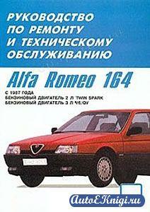 Alfa Romeo 164 1987-1995 годов выпуска. Руководство по ремонту и техобслуживанию