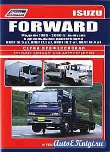 Isuzu Forward 1985-2000 годов выпуска. Руководство по ремонту и техническому обслуживанию