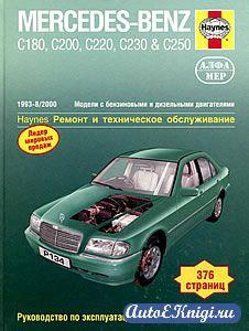 Mercedes-Benz C класса моделей C180, C200, C220, C230, C250 1993-2000 годов выпуска. Ремонт и техническое обслуживание