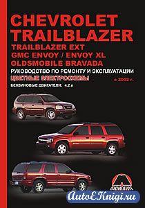 Chevrolet TrailBlazer / Trailblazer EXT / GMC Envoy / Envoy XL / Oldsmobile Bravada с 2002 года выпуска. Руководство по ремонту и эксплуатации