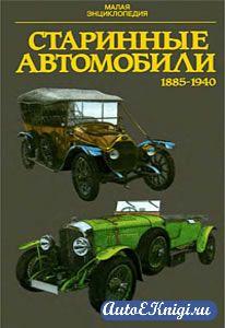 Старинные автомобили. 1885-1940