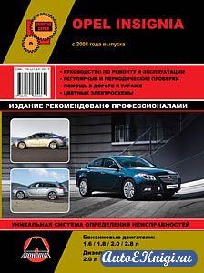 Opel Insignia c 2008 года выпуска. Руководство по ремонту и эксплуатации
