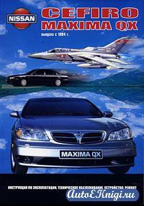 Nissan Cefiro, Maxima QX с 1994 года выпуска. Эксплуатация, устройство, техническое обслуживание, ремонт