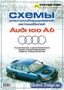 Схемы электрооборудования автомобилей Audi 100 / A6