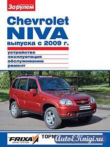Chevrolet Niva с 2009 года выпуска. Устройство, эксплуатация, обслуживание, ремонт