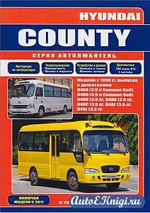 Hyundai County с 1998 года выпуска. Руководство по ремонту и техническому обслуживанию