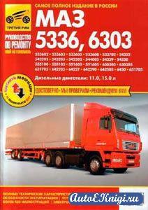 МАЗ-5336, -6303. Руководство по эксплуатации, техническому обслуживанию и ремонту
