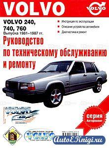 Volvo 240, 740, 760 1981-1987 годов выпуска. Руководство по техническому обслуживанию и ремонту