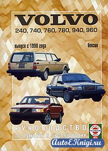 Volvo 240, 740, 760, 780, 940, 960 с 1990 года выпуска. Руководство по ремонту и эксплуатации