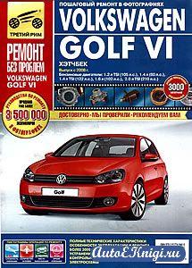 Volkswagen Golf VI с 2008 года выпуска. Руководство по эксплуатации, техническому обслуживанию и ремонту