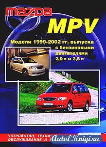 Mazda MPV 1999-2002 годов выпуска. Устройство, техническое обслуживание и ремонт