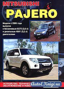Mitsubishi Pajero с 2006 года выпуска. Устройство, техническое обслуживание и ремонт