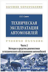 Техническая эксплуатация автомобилей. Часть 2. Методы и средства диагностики и технического обслуживания автомобилей