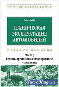Техническая эксплуатация автомобилей. Часть 3. Ремонт, организация, планирование, управление