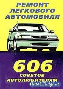 Ремонт легкового автомобиля. 606 советов автолюбителям