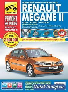 Renault Megane II 2003-2008 годов выпуска. Руководство по эксплуатации, техническому обслуживанию и ремонту