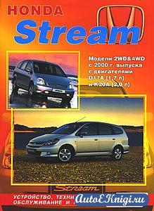 Honda Stream с 2000 года выпуска. Устройство, техническое обслуживание и ремонт