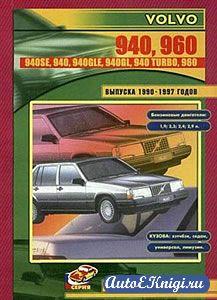 Volvo 940, 960 1990-1997 годов выпуска. Практическое руководство