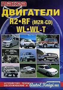 Двигатели Mazda R2, RF (MZR-CD), WL, WL-T. Устройство, техническое обслуживание и ремонт