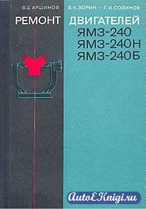 Ремонт двигателей ЯМЗ-240, ЯМЗ-240Н, ЯМЗ-240Б
