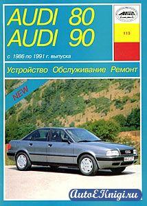 Audi 80 / 90 1986-1991 годов выпуска. Устройство, Обслуживание, Ремонт