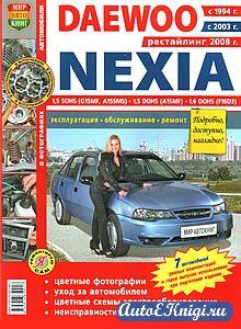 Daewoo Nexia. Модели с 1994 и с 2003 (рестайлинг 2008 г.) годов выпуска. Эксплуатация, обслуживание, ремонт