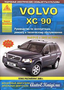 Volvo XC90 с 2002 по 2009 годов выпуска. Руководство по эксплуатации, ремонту и техническому обслуживанию