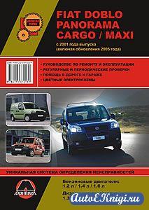 Fiat Doblo / Doblo Panorama / Doblo Cargo / Doblo Maxi с 2001 года выпуска. Руководство по ремонту и эксплуатации